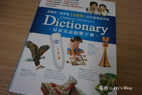 兒童美語圖解字典_6.JPG
