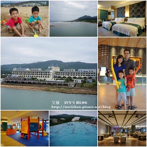 ▌台北住宿 ▌擁有海景+沙灘的親子飯店推薦 ♥ 福容大飯店 福隆 ♥