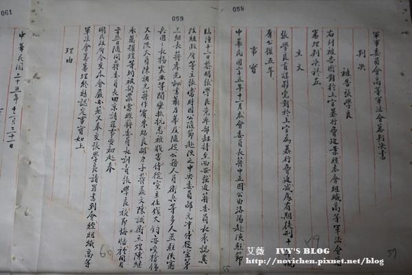 張學良故居_19.JPG