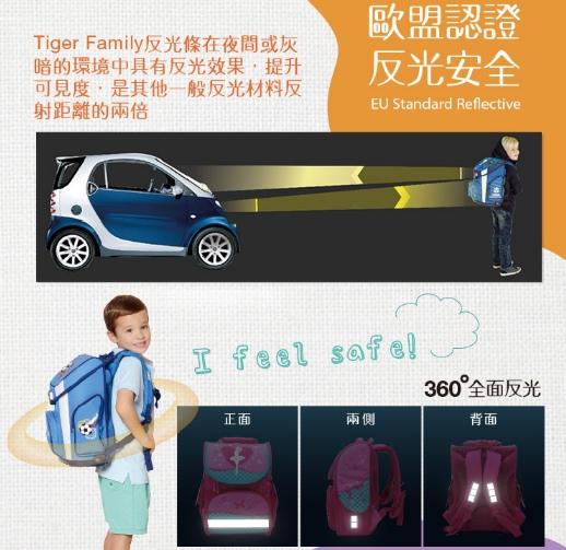 Tiger Family 小貴族超輕量護脊書包_30