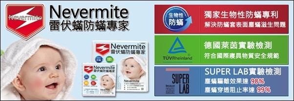 Nevermite抱枕_2
