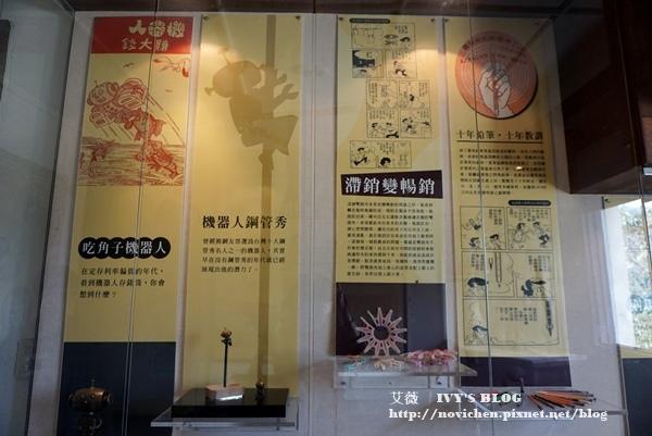 劉興欽漫畫展覽館_30.JPG