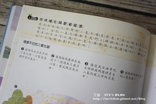 科學環保圖畫書_4.JPG