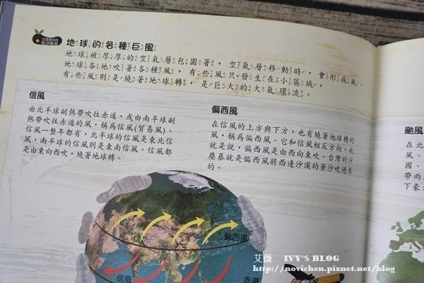 科學環保圖畫書_7.JPG