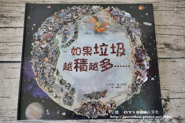 科學環保圖畫書_8.JPG