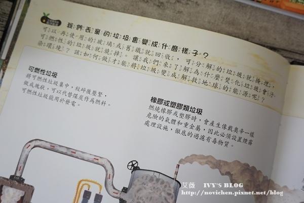 科學環保圖畫書_11.JPG