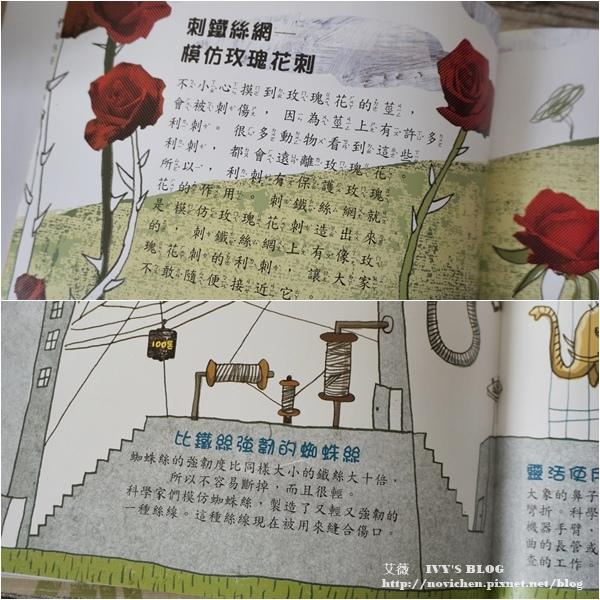 科學環保圖畫書_18.jpg