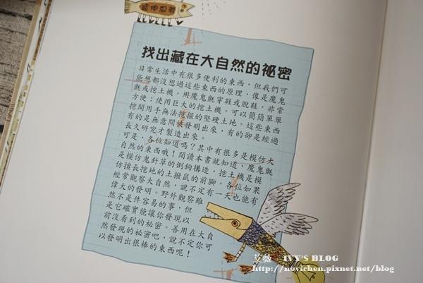 科學環保圖畫書_19.JPG