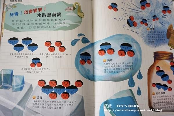 科學環保圖畫書_22.JPG