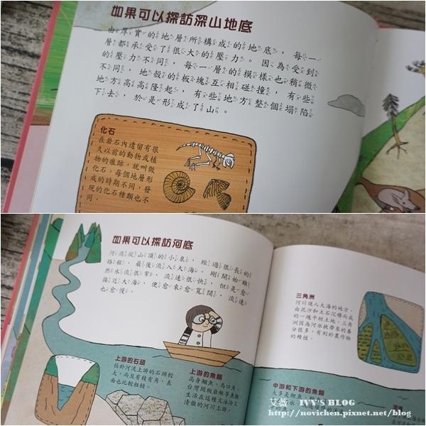 科學環保圖畫書_26.jpg