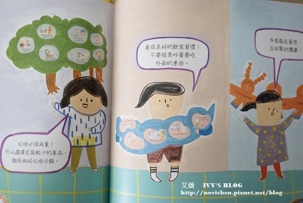 科學環保圖畫書_29.JPG