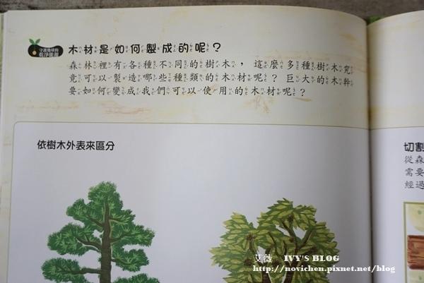 科學環保圖畫書_32.JPG