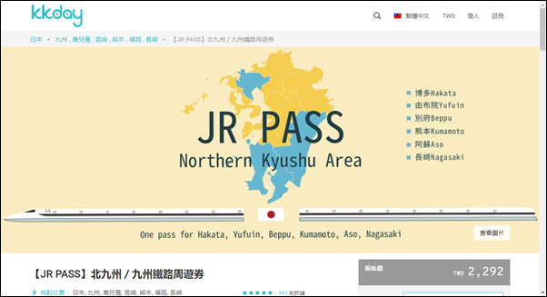 JR全九州周遊券_5.png