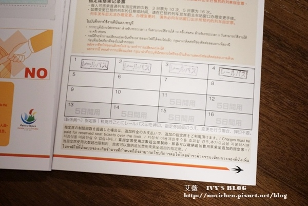 JR全九州周遊券_16.JPG