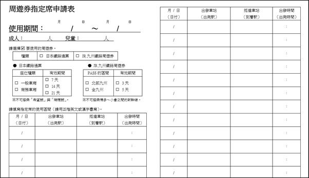 全九州版北部九州版鐵路周遊券指定席申請表.png