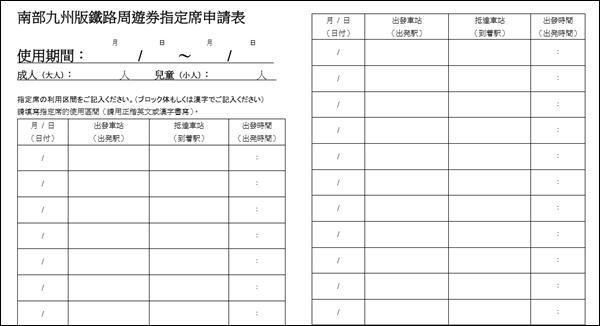 南部九州版鐵路周遊券指定席申請表.png