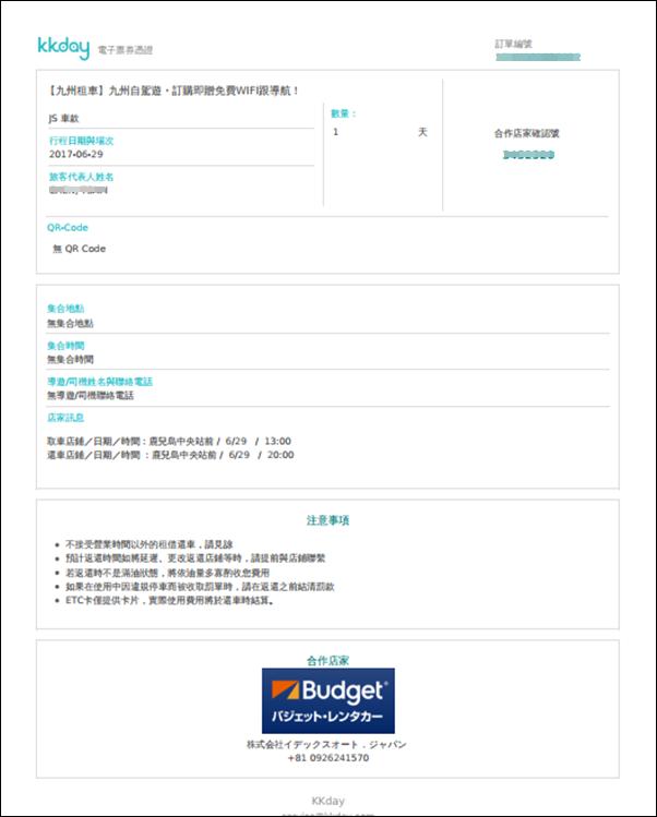 Budget租車_4