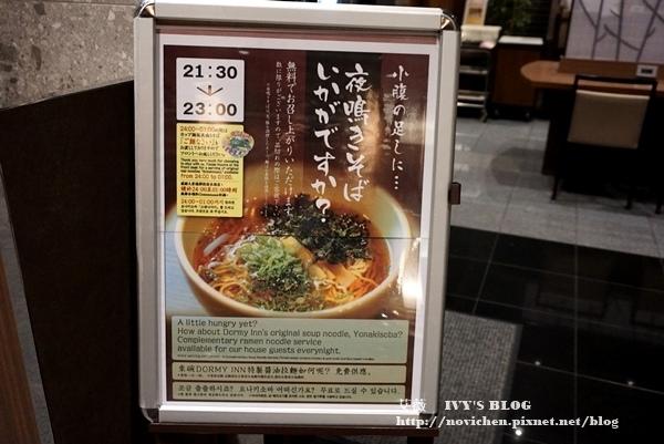 Dormy Inn熊本_25.JPG