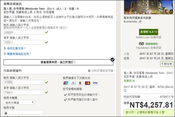 Hotel.com_9