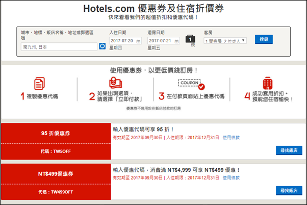 Hotel.com_13