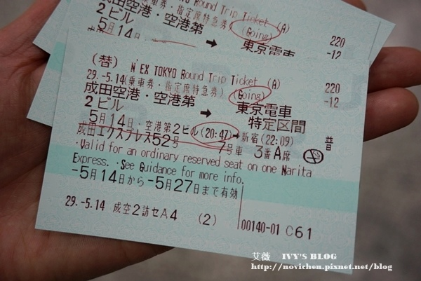 成田機場交通_19.JPG
