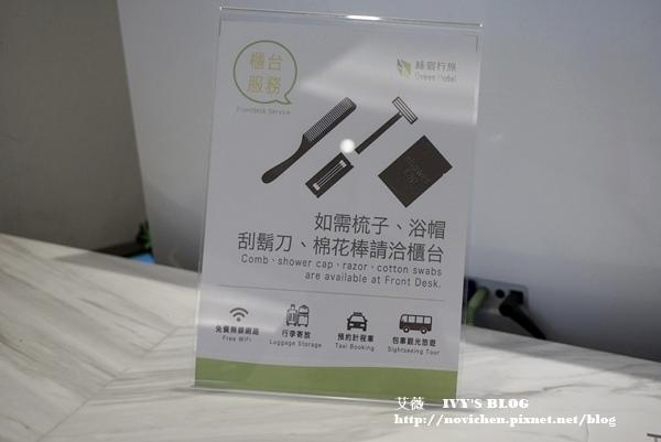 綠宿行旅_5.JPG