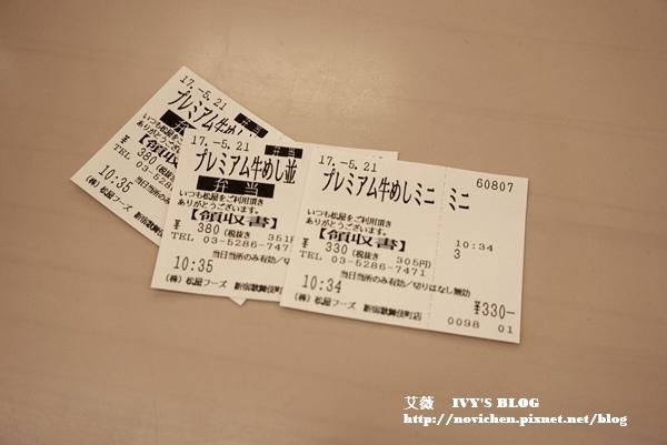 松屋_8.JPG