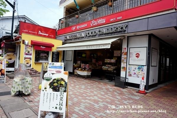 舊輕井澤銀座通_2.JPG