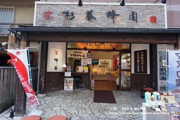 舊輕井澤銀座通_18.JPG