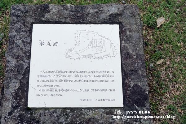 人吉城跡_36.JPG