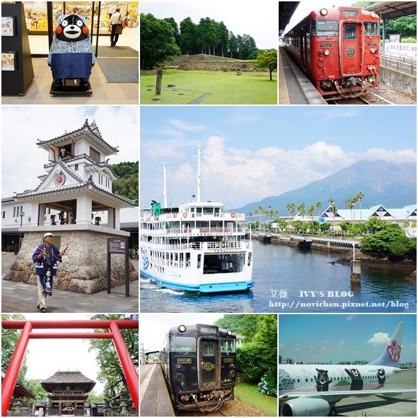 南九州旅遊總圖