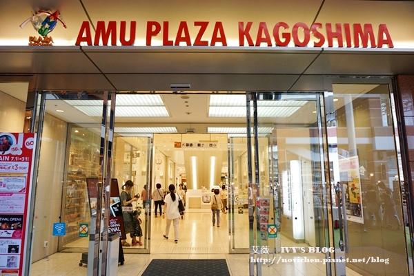 鹿兒島中央站Amu Plaza_10.JPG