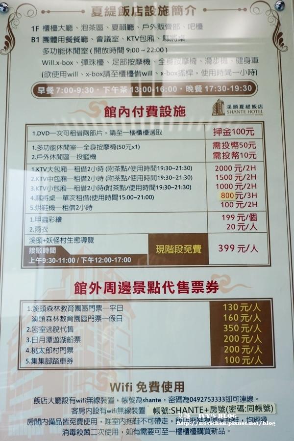 溪頭夏緹飯店_14.JPG