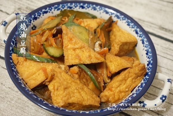 紅燒油豆腐_1.JPG