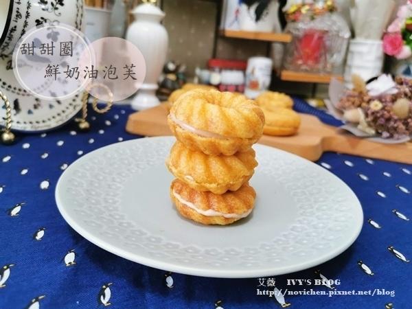 甜甜圈泡芙_1.jpg