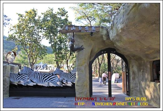 [1Y7M2W] 0306 壽山動物園_1.JPG