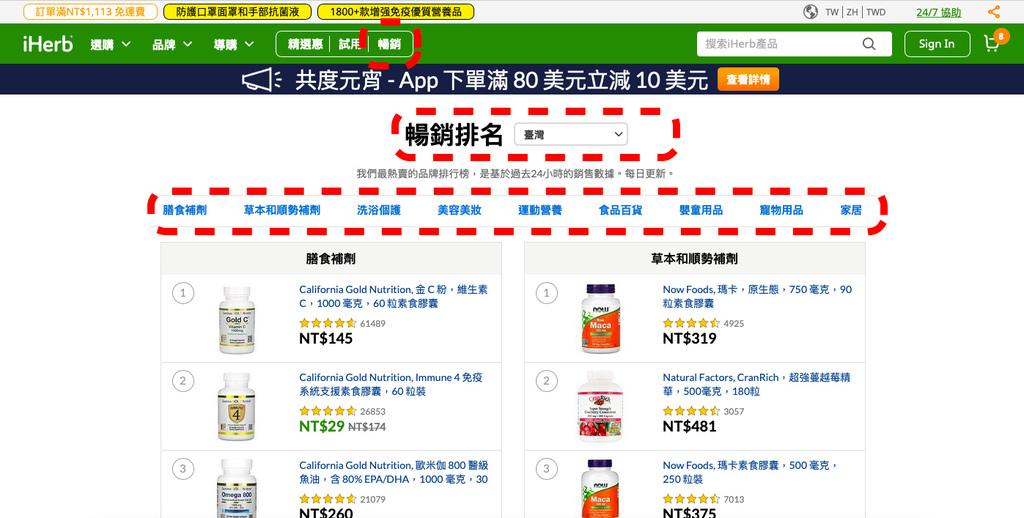 iherb折扣碼CTB3575-iherb暢銷排名頁面