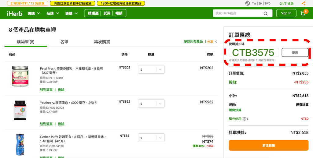iherb優惠碼CTB3575-iherb折扣碼輸入位置