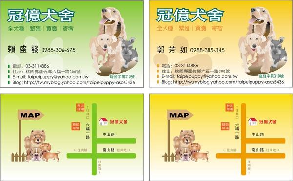犬舍名片-1104.jpg