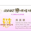 true love namecard3.jpg