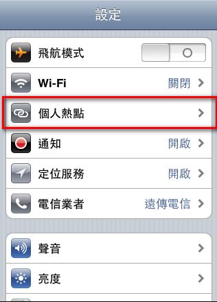 iphone熱點