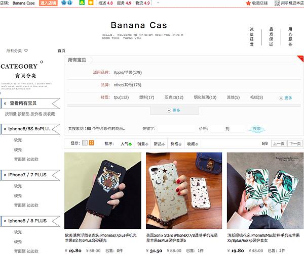 Banana Case.png