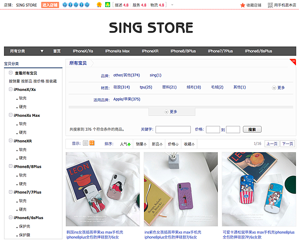 SING STORE-1.png