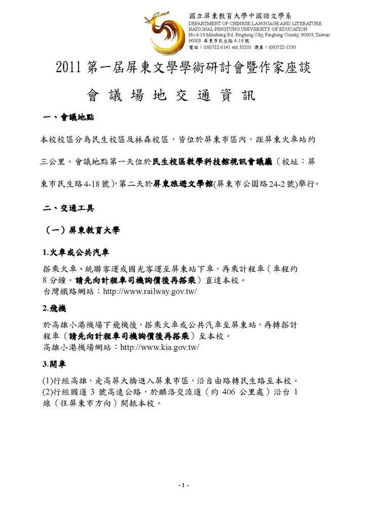 屏東文學研討會交通方式_頁面_1.jpg