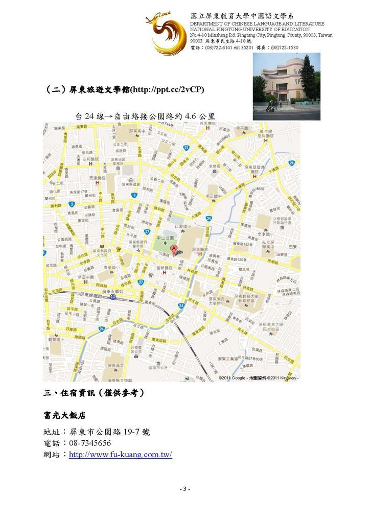 屏東文學研討會交通方式_頁面_3.jpg