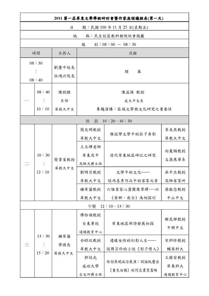 2011第一屆屏東文學研討會議程_頁面_1(1).jpg
