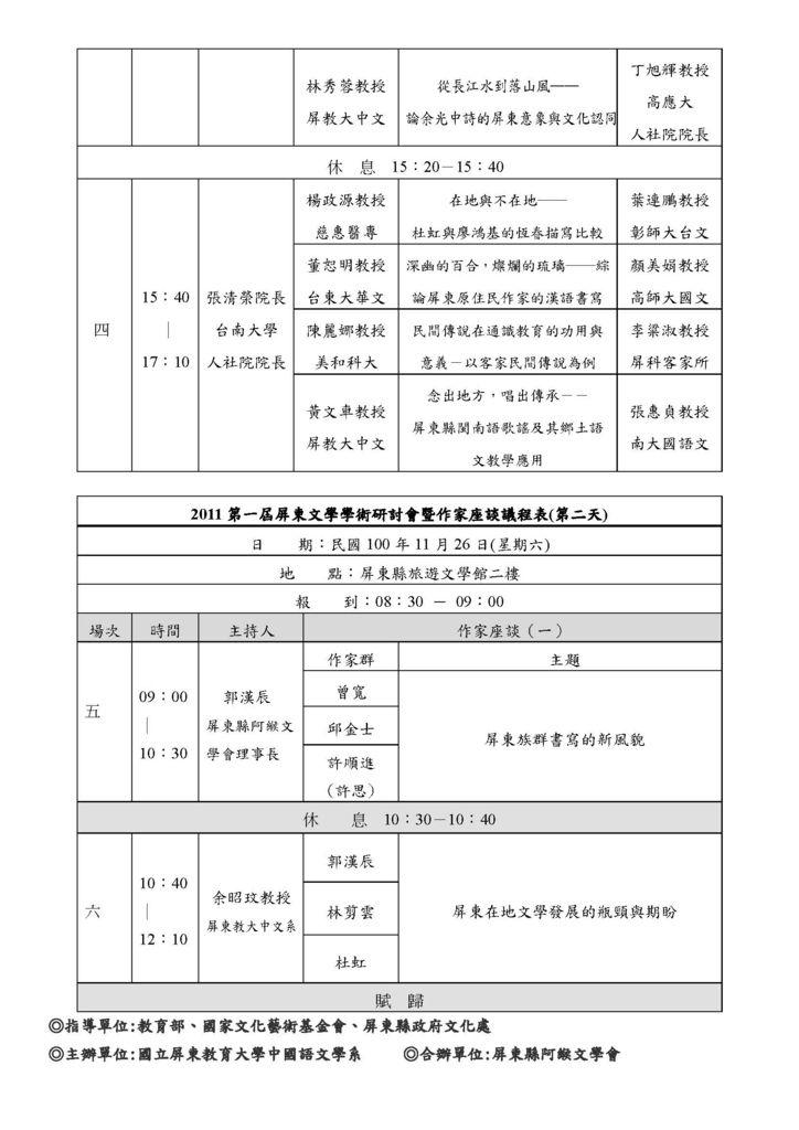 2011第一屆屏東文學研討會議程_頁面_2(1).jpg