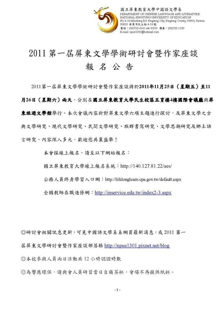 2011第一屆屏東文學研討會線上報名1027_頁面_1.jpg