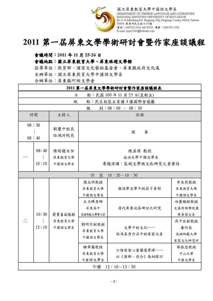 2011第一屆屏東文學研討會線上報名1027_頁面_2.jpg