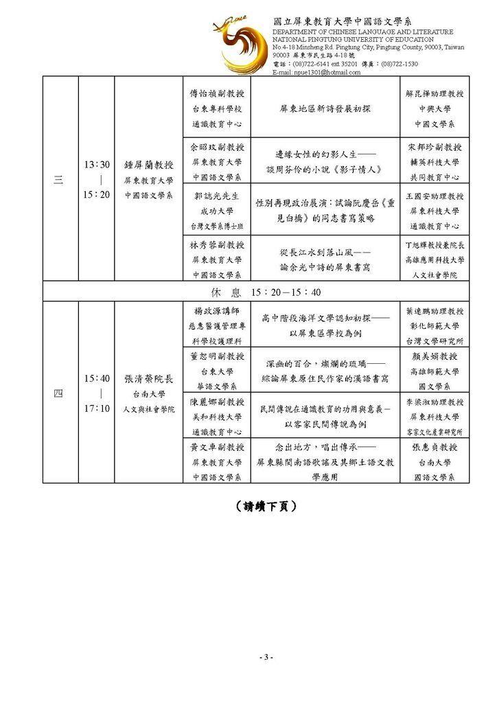 2011第一屆屏東文學研討會線上報名1027_頁面_3.jpg